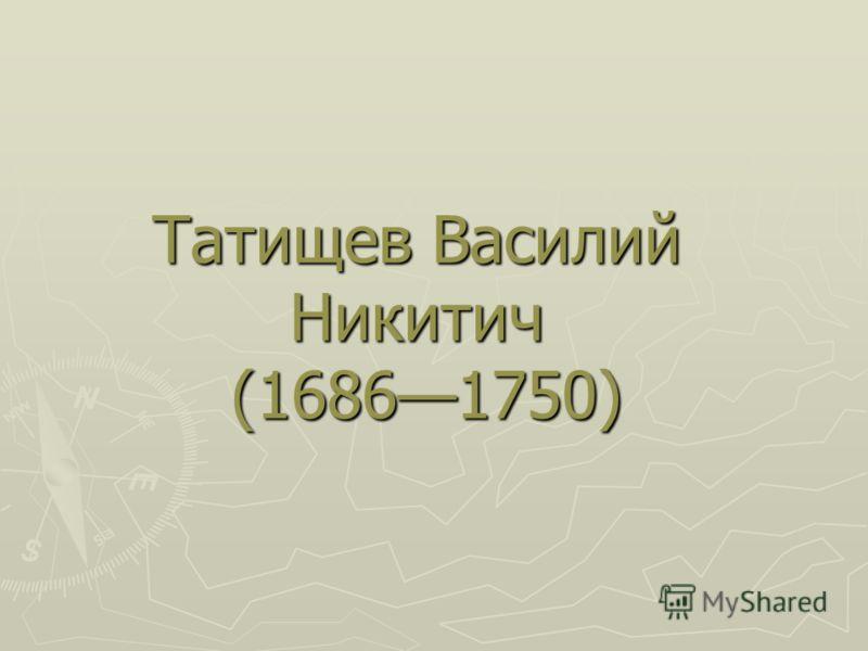 Татищев Василий Никитич (16861750)