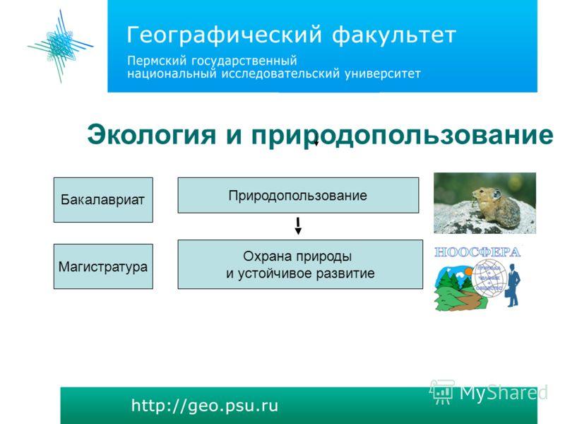 Экология и природопользование Бакалавриат Природопользование Магистратура Охрана природы и устойчивое развитие