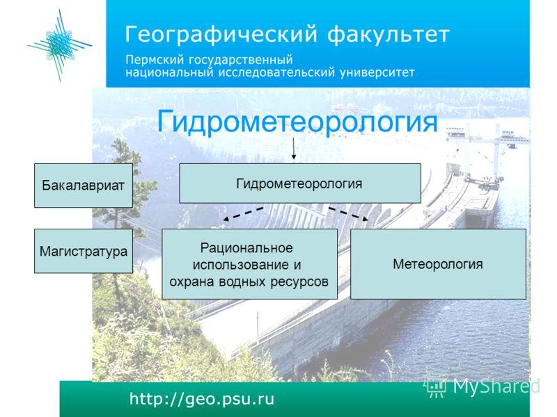 Гидрометеорология Бакалавриат Магистратура Рациональное использование и охрана водных ресурсов Метеорология