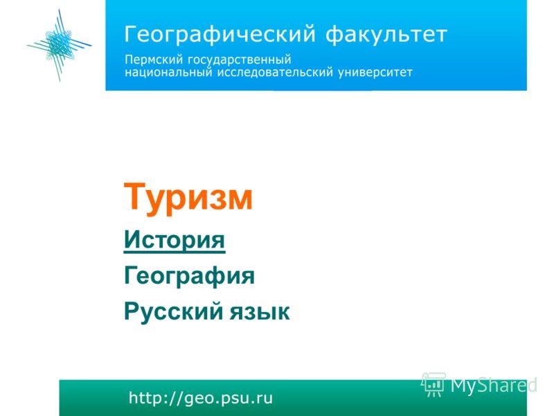 Туризм История География Русский язык