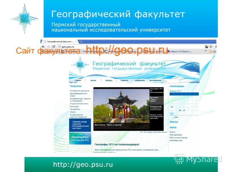 Сайт факультета http://geo.psu.ru
