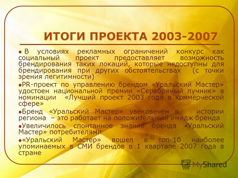 ИТОГИ ПРОЕКТА 2003-2007 В условиях рекламных ограничений конкурс как социальный проект предоставляет возможность брендирования таких локаций, которые недоступны для брендирования при других обстоятельствах (с точки зрения легитимности) PR-проект по у