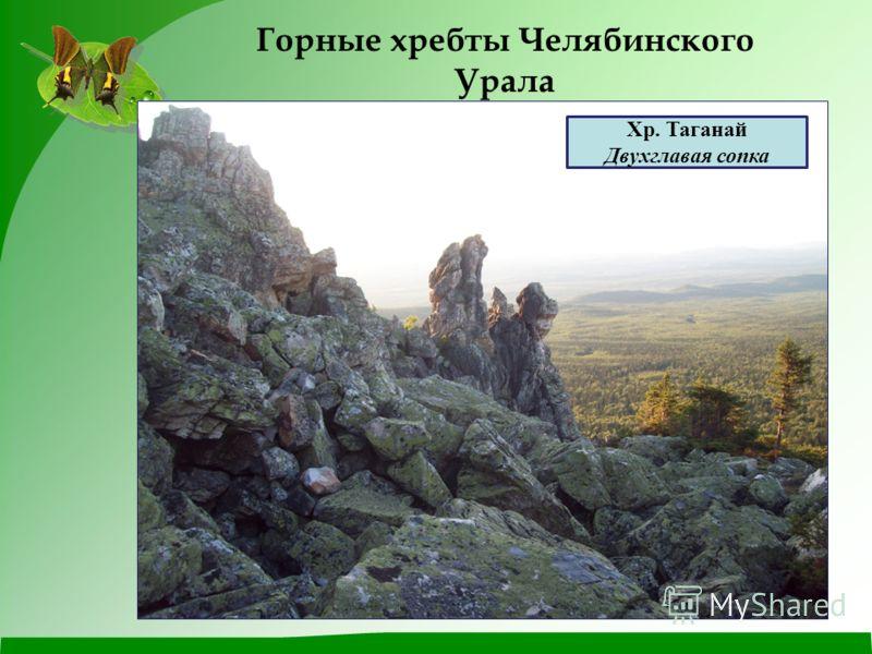Горные хребты Челябинского Урала Хр. Таганай Двухглавая сопка