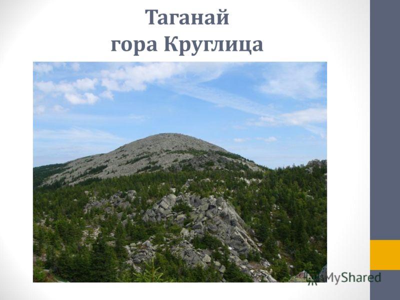 Таганай гора Круглица