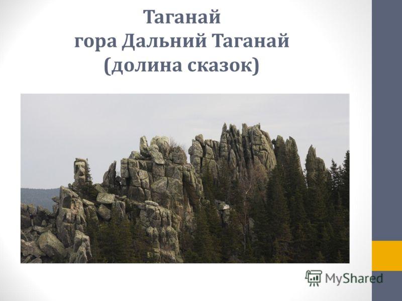 Таганай гора Дальний Таганай (долина сказок)