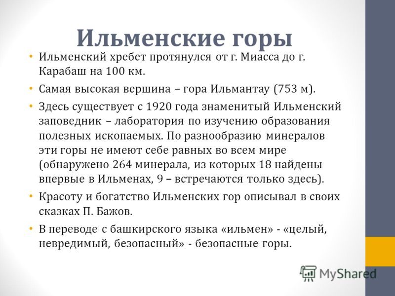 Ильменские горы Ильменский хребет протянулся от г. Миасса до г. Карабаш на 100 км. Самая высокая вершина – гора Ильмантау (753 м). Здесь существует с 1920 года знаменитый Ильменский заповедник – лаборатория по изучению образования полезных ископаемых