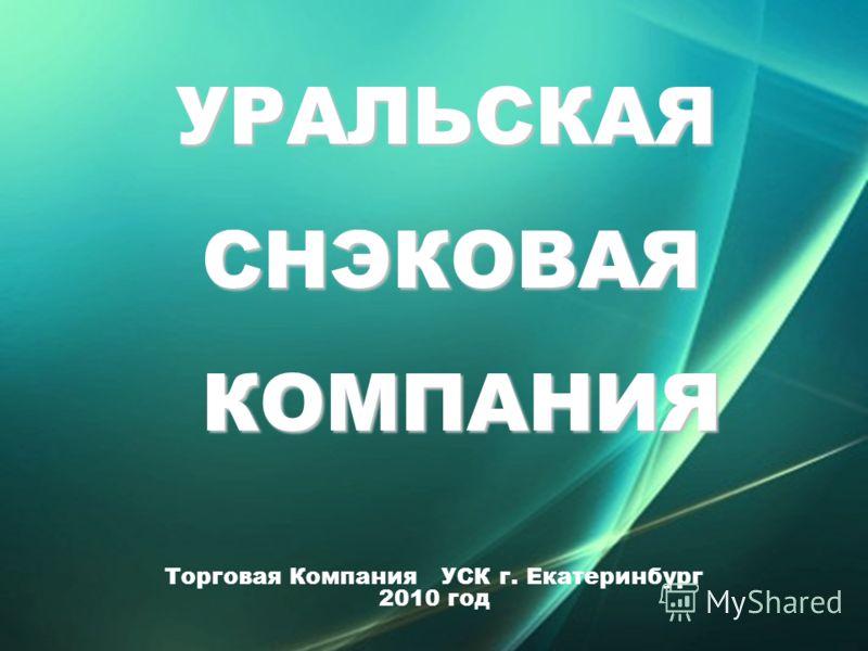 УРАЛЬСКАЯ СНЭКОВАЯ СНЭКОВАЯ КОМПАНИЯ КОМПАНИЯ Торговая Компания УСК г. Екатеринбург 2010 год