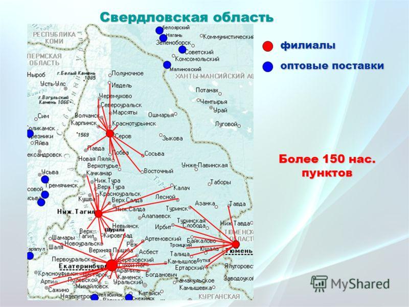 Свердловская область оптовые поставки филиалы Более 150 нас. пунктов