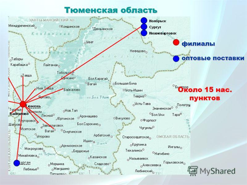 Тюменская область филиалы оптовые поставки Около 15 нас. пунктов