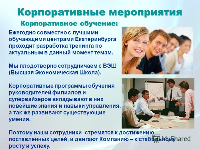 Корпоративные мероприятия Ежегодно совместно с лучшими обучающими центрами Екатеринбурга проходит разработка тренинга по актуальным в данный момент темам. Мы плодотворно сотрудничаем с ВЭШ (Высшая Экономическая Школа). Корпоративные программы обучени