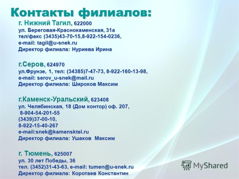 Контакты филиалов: г. Нижний Тагил, 622000 ул. Береговая-Краснокаменская, 31а тел/факс (3435)43-70-15,8-922-154-0236, e-mail: tagil@u-snek.ru Директор филиала: Нуриева Ирина г.Серов, 624970 ул.Фрунзе, 1, тел: (34385)7-47-73, 8-922-160-13-98, e-mail: