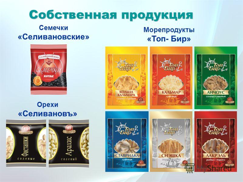 Собственная продукция Семечки «Селивановские» Орехи «Селивановъ» Морепродукты «Топ- Бир»