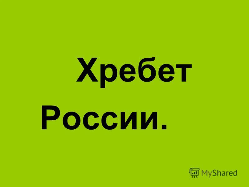 Хребет России.