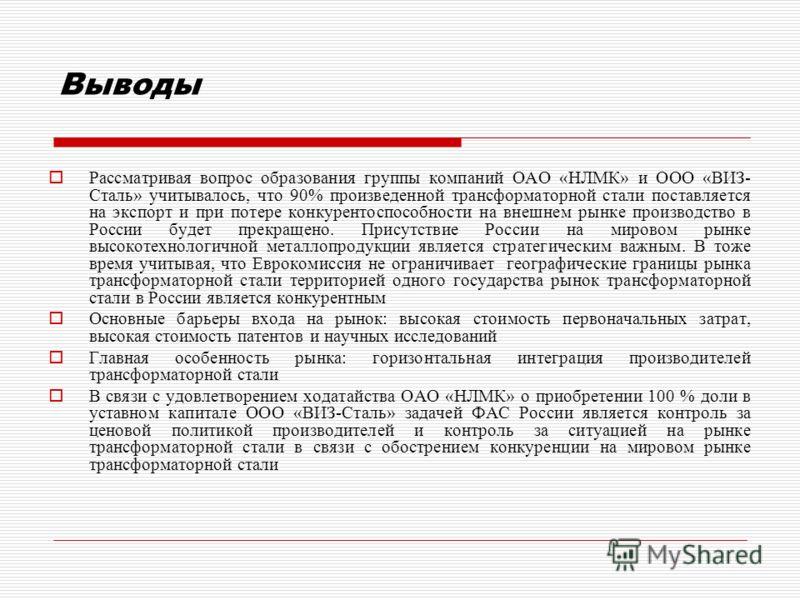 Выводы Рассматривая вопрос образования группы компаний ОАО «НЛМК» и ООО «ВИЗ- Сталь» учитывалось, что 90% произведенной трансформаторной стали поставляется на экспорт и при потере конкурентоспособности на внешнем рынке производство в России будет пре