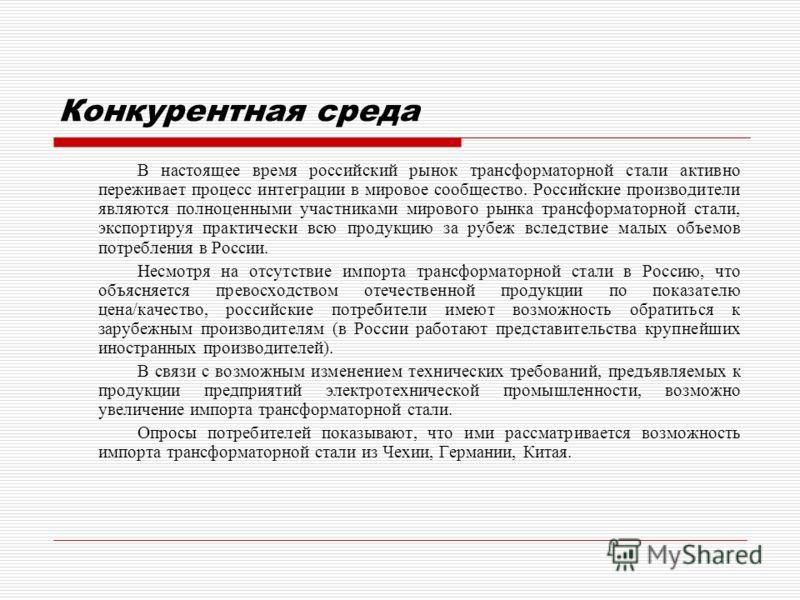 Конкурентная среда В настоящее время российский рынок трансформаторной стали активно переживает процесс интеграции в мировое сообщество. Российские производители являются полноценными участниками мирового рынка трансформаторной стали, экспортируя пра