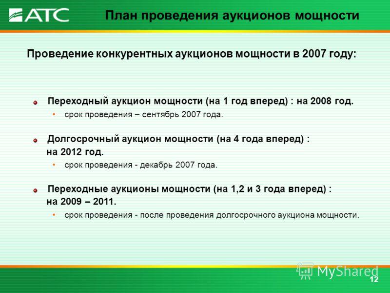 12 План проведения аукционов мощности Переходный аукцион мощности (на 1 год вперед) : на 2008 год. срок проведения – сентябрь 2007 года. Долгосрочный аукцион мощности (на 4 года вперед) : на 2012 год. срок проведения - декабрь 2007 года. Переходные а
