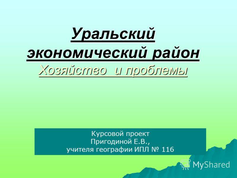 Презентация на тему Уральский экономический район Хозяйство и  1 Уральский экономический
