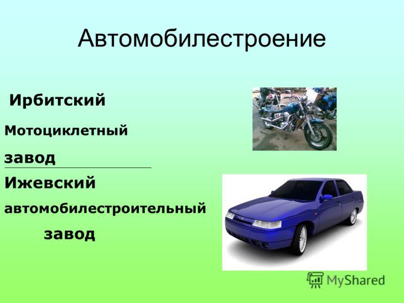 Автомобилестроение Ижевский автомобилестроительный завод Ирбитский Мотоциклетный завод