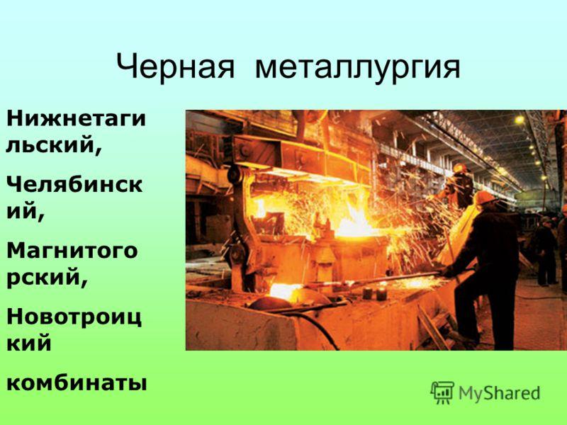 Черная металлургия Нижнетаги льский, Челябинск ий, Магнитого рский, Новотроиц кий комбинаты