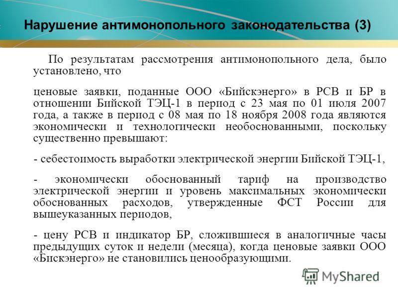 По результатам рассмотрения антимонопольного дела, было установлено, что ценовые заявки, поданные ООО «Бийскэнерго» в РСВ и БР в отношении Бийской ТЭЦ-1 в период с 23 мая по 01 июля 2007 года, а также в период с 08 мая по 18 ноября 2008 года являются