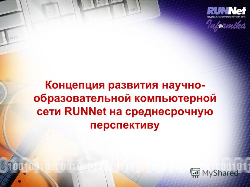 Концепция развития научно- образовательной компьютерной сети RUNNet на среднесрочную перспективу