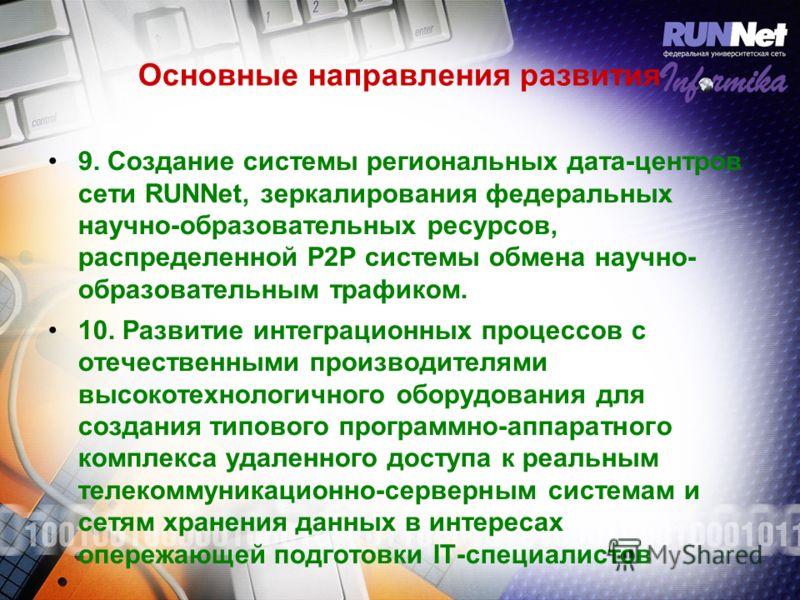 Основные направления развития 9. Создание системы региональных дата-центров сети RUNNet, зеркалирования федеральных научно-образовательных ресурсов, распределенной P2P системы обмена научно- образовательным трафиком. 10. Развитие интеграционных проце