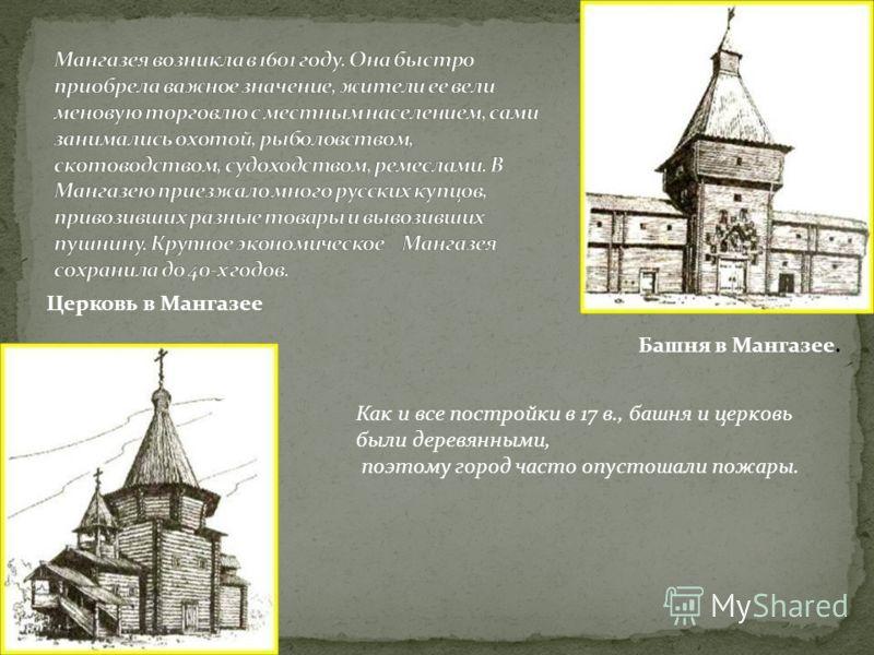 Церковь в Мангазее Башня в Мангазее. Как и все постройки в 17 в., башня и церковь были деревянными, поэтому город часто опустошали пожары.