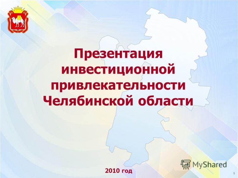 1 Презентация инвестиционной привлекательности Челябинской области 2010 год