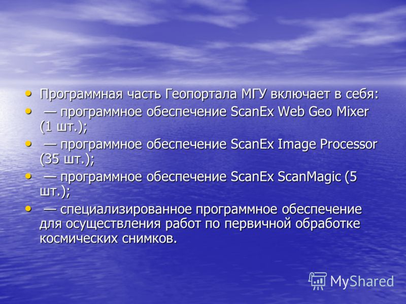 Программная часть Геопортала МГУ включает в себя: Программная часть Геопортала МГУ включает в себя: программное обеспечение ScanEx Web Geo Mixer (1 шт.); программное обеспечение ScanEx Web Geo Mixer (1 шт.); программное обеспечение ScanEx Image Proce