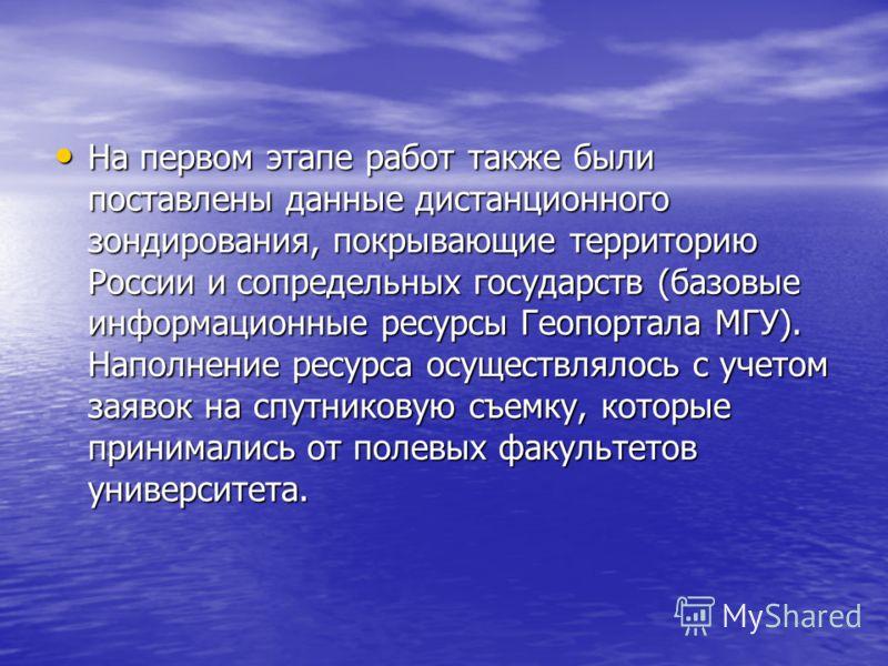 На первом этапе работ также были поставлены данные дистанционного зондирования, покрывающие территорию России и сопредельных государств (базовые информационные ресурсы Геопортала МГУ). Наполнение ресурса осуществлялось с учетом заявок на спутниковую