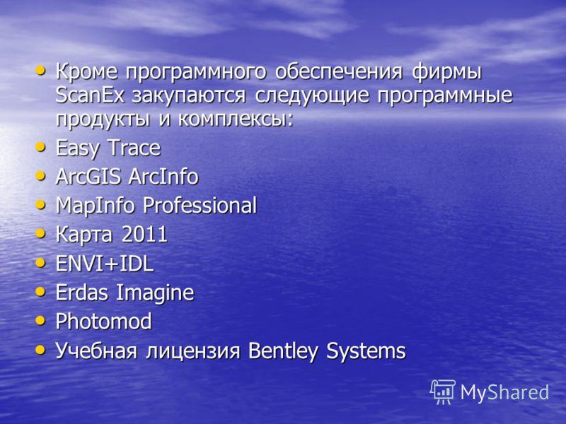 Кроме программного обеспечения фирмы ScanEx закупаются следующие программные продукты и комплексы: Кроме программного обеспечения фирмы ScanEx закупаются следующие программные продукты и комплексы: Easy Trace Easy Trace ArcGIS ArcInfo ArcGIS ArcInfo