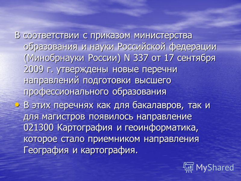 В соответствии с приказом министерства образования и науки Российской федерации (Минобрнауки России) N 337 от 17 сентября 2009 г. утверждены новые перечни направлений подготовки высшего профессионального образования В этих перечнях как для бакалавров