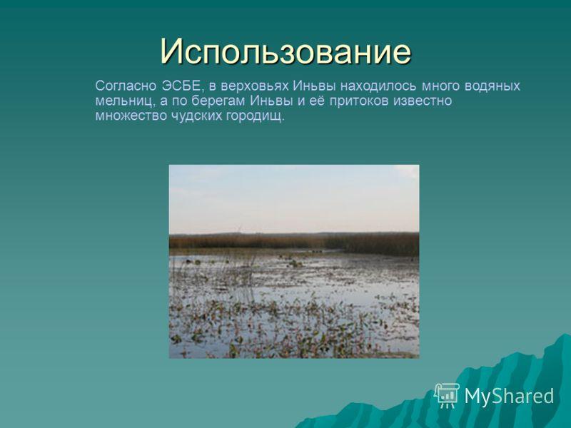 Использование Согласно ЭСБЕ, в верховьях Иньвы находилось много водяных мельниц, а по берегам Иньвы и её притоков известно множество чудских городищ.