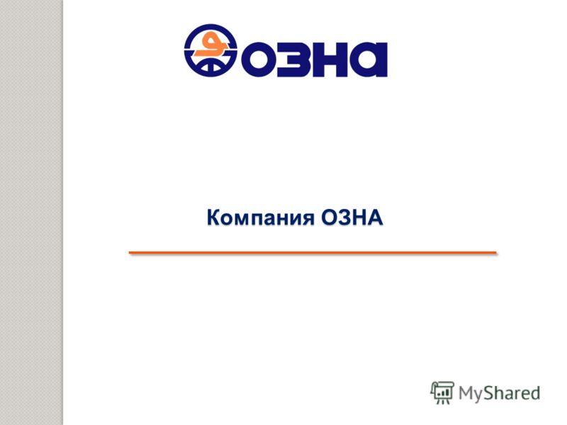 Компания ОЗНА