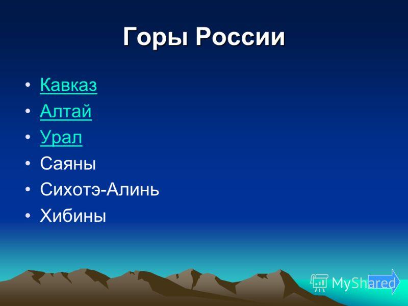 Горы России Кавказ Алтай Урал Саяны Сихотэ-Алинь Хибины