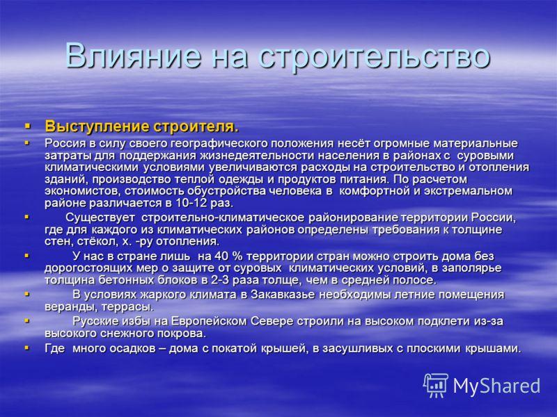Влияние на строительство Выступление строителя. Выступление строителя. Россия в силу своего географического положения несёт огромные материальные затраты для поддержания жизнедеятельности населения в районах с суровыми климатическими условиями увелич
