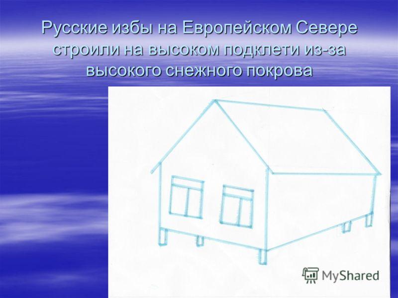 Русские избы на Европейском Севере строили на высоком подклети из-за высокого снежного покрова