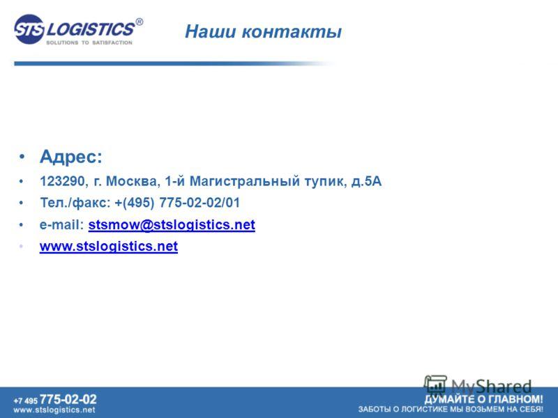 Наши контакты Адрес: 123290, г. Москва, 1-й Магистральный тупик, д.5А Тел./факс: +(495) 775-02-02/01 e-mail: stsmow@stslogistics.netstsmow@stslogistics.net www.stslogistics.net