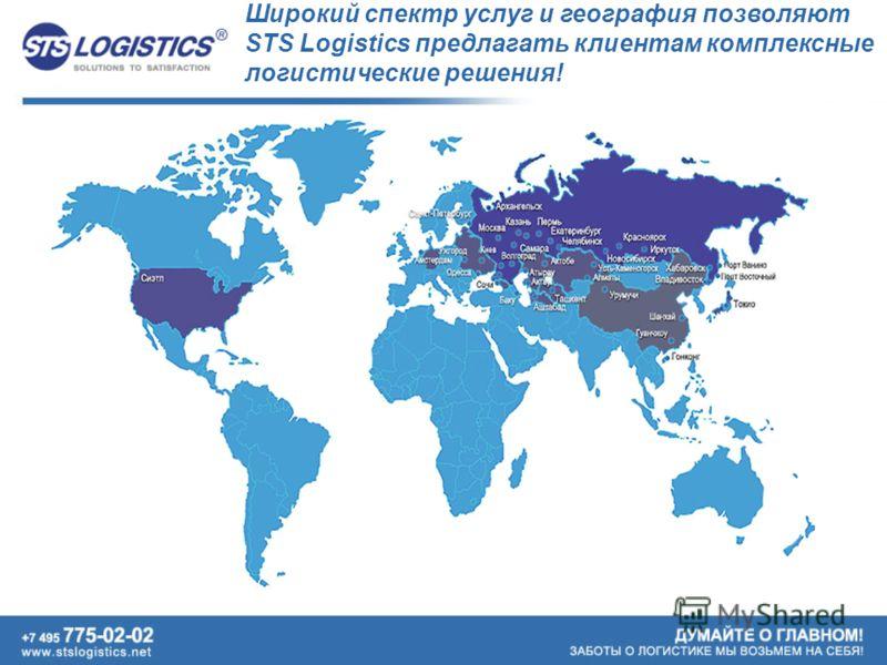 Широкий спектр услуг и география позволяют STS Logistics предлагать клиентам комплексные логистические решения!