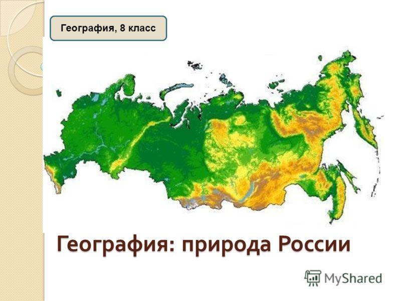 География, 8 класс География : природа России