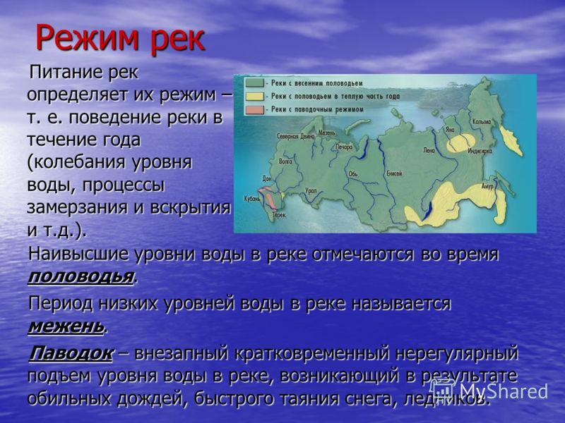 Режим рек Питание рек определяет их режим – т. е. поведение реки в течение года (колебания уровня воды, процессы замерзания и вскрытия и т.д.). Питание рек определяет их режим – т. е. поведение реки в течение года (колебания уровня воды, процессы зам