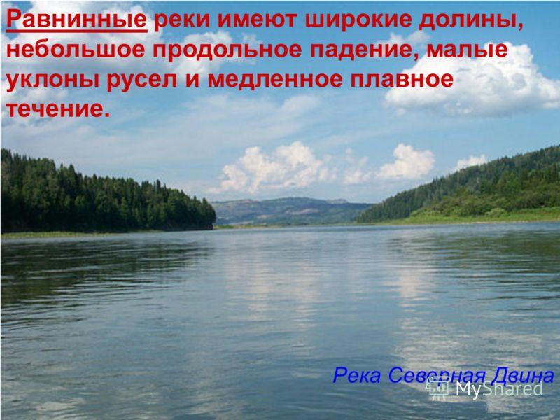 Равнинные реки имеют широкие долины, небольшое продольное падение, малые уклоны русел и медленное плавное течение. Река Северная Двина