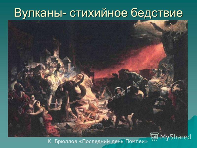 Вулканы- стихийное бедствие К. Брюллов «Последний день Помпеи»
