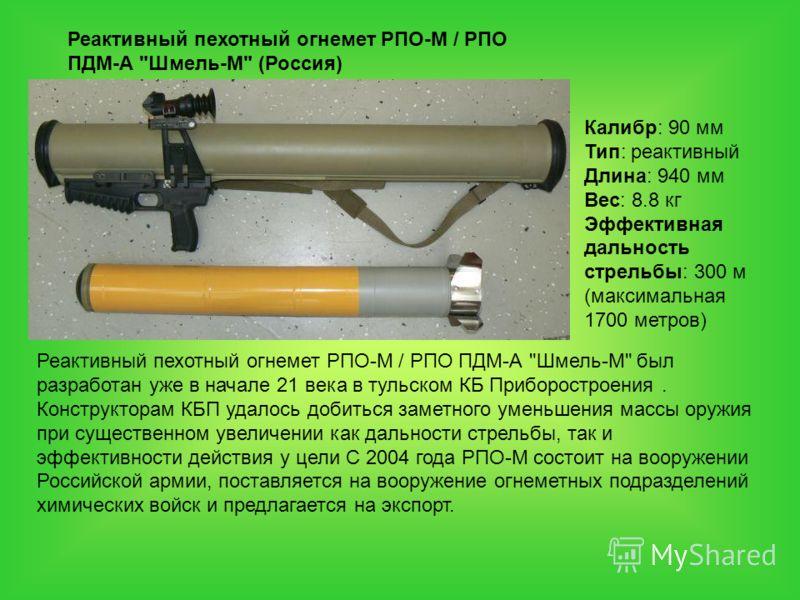 Реактивный пехотный огнемет РПО-М / РПО ПДМ-А