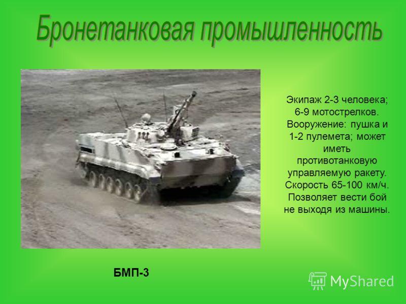 БМП-3 Экипаж 2-3 человека; 6-9 мотострелков. Вооружение: пушка и 1-2 пулемета; может иметь противотанковую управляемую ракету. Скорость 65-100 км/ч. Позволяет вести бой не выходя из машины.