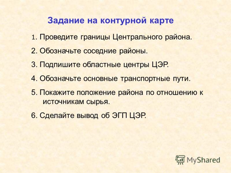 НаселениеХимическая промышленность Центральный район. Доля в России