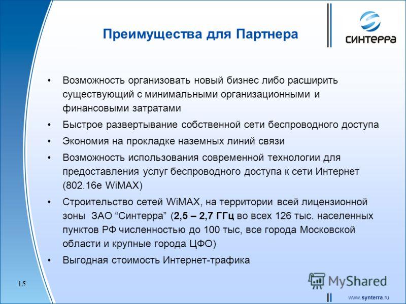 www.synterra.ru 14 Партнерская программа «Региональные мини-сети WiMAX» Участники программы: Региональный партнер: местный оператор связи – расширение существующего бизнеса с использованием новых технологий радиосвязи; крупное производственное объеди