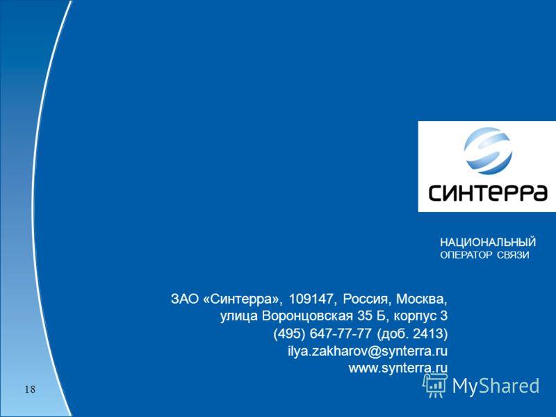 www.synterra.ru 17 Широкий спектр абонентских устройств WiMAX АГ