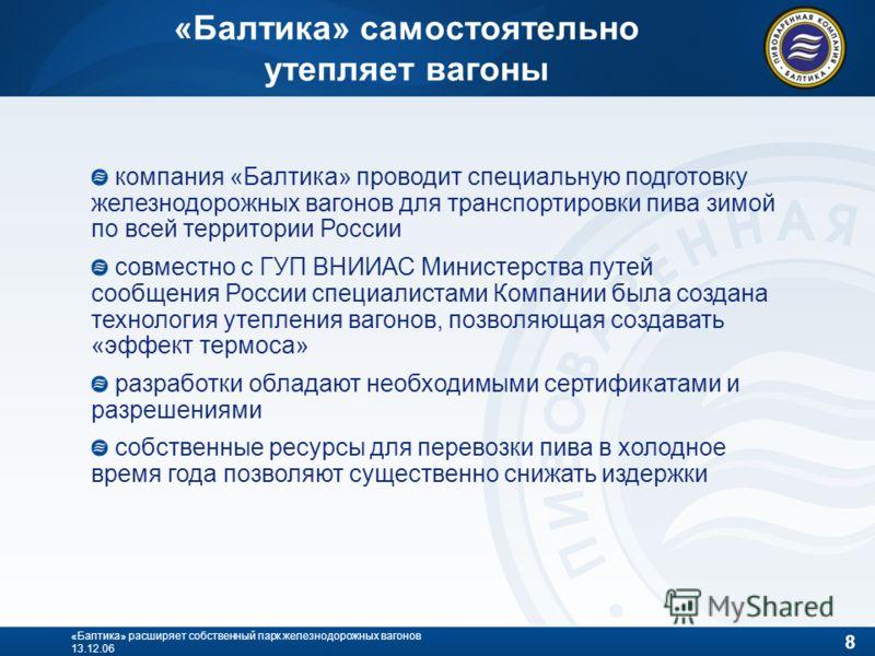 8 «Балтика» расширяет собственный парк железнодорожных вагонов 13.12.06 «Балтика» самостоятельно утепляет вагоны компания «Балтика» проводит специальную подготовку железнодорожных вагонов для транспортировки пива зимой по всей территории России совме