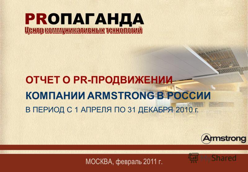 PRОПАГАНДА МОСКВА, февраль 2011 г. ОТЧЕТ О PR-ПРОДВИЖЕНИИ КОМПАНИИ ARMSTRONG В РОССИИ В ПЕРИОД С 1 АПРЕЛЯ ПО 31 ДЕКАБРЯ 2010 г.